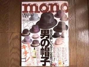 Mono Magazine